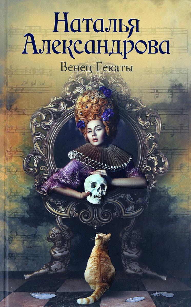 Наталья Александрова Венец Гекаты