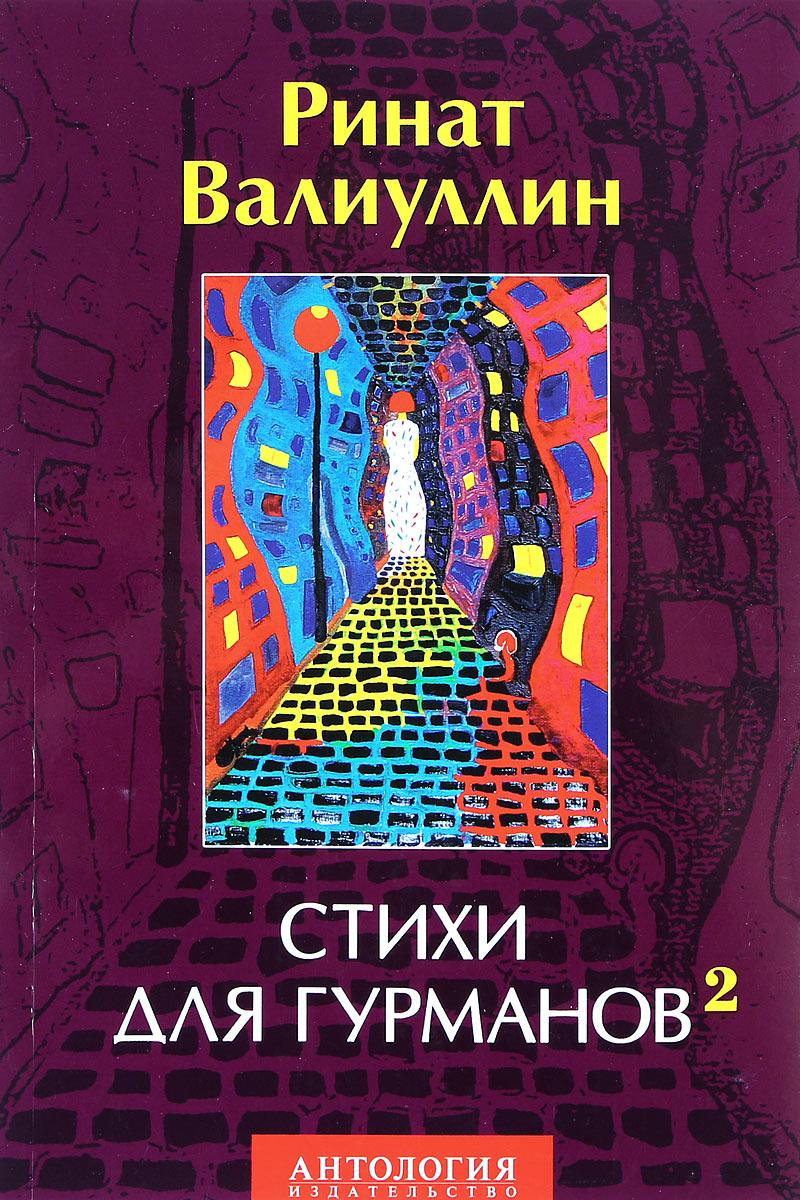 Ринат Валиуллин Стихи для гурманов 2 валиуллин ринат рифович стихи для гурманов