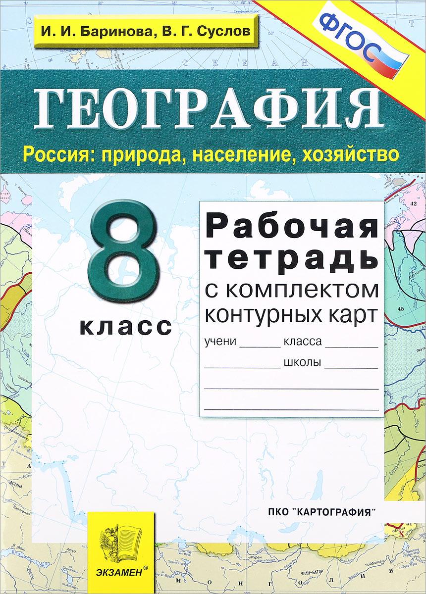 И. И. Баринова, В. Г. Суслов География. 8 класс. Россия. Природа, население, хозяйство. Рабочая тетрадь с комплектом контурных карт