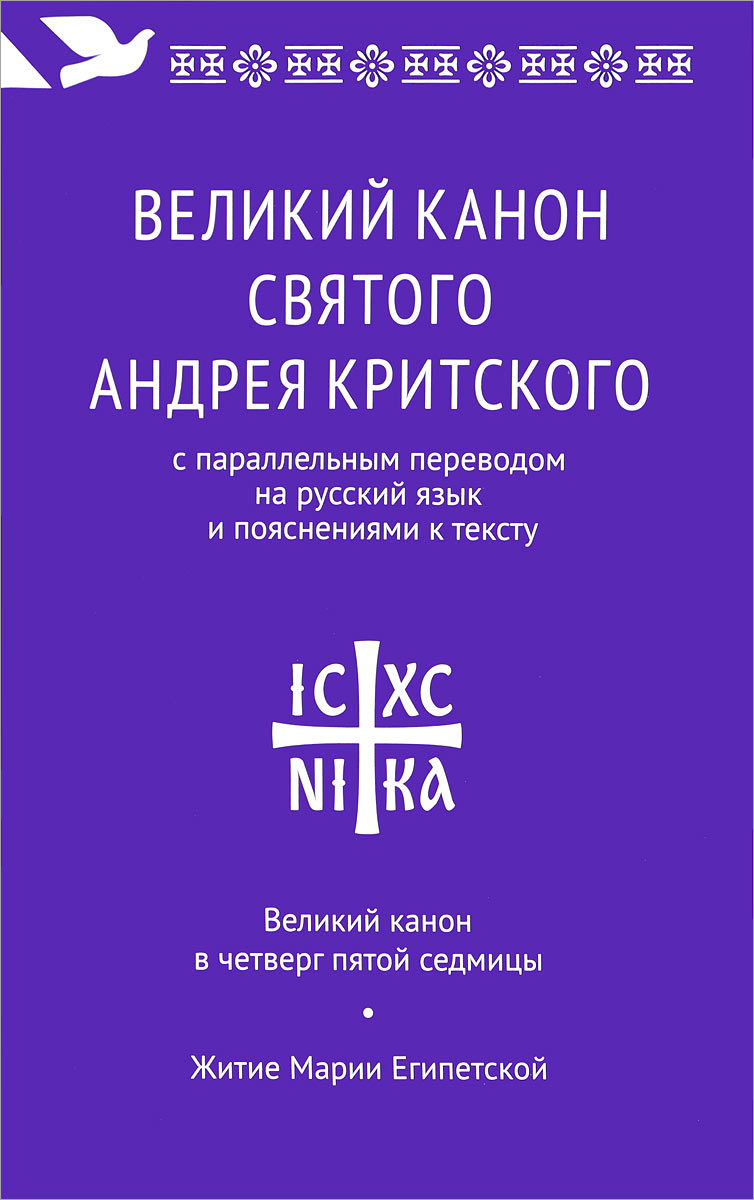 Великий канон святого Андрея Критского с параллельным переводом на русский язык. Преподобный Андрей Критский