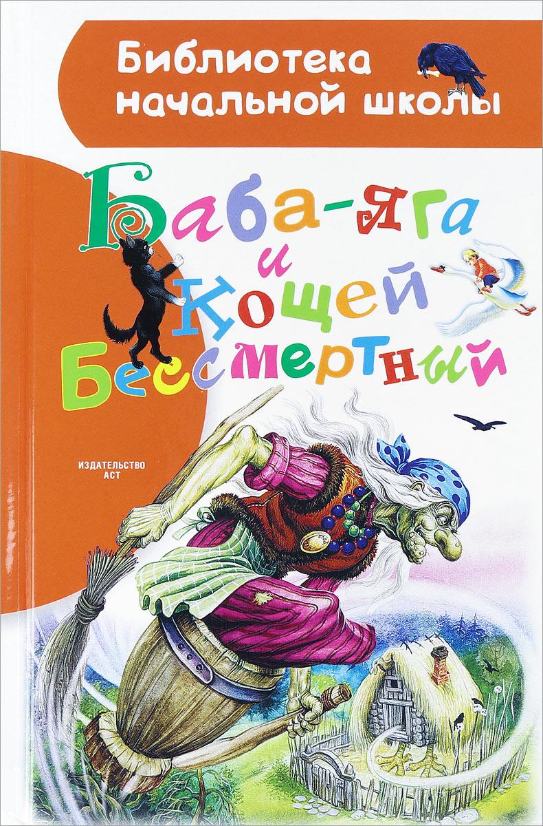 А. Н. Толстой Баба-яга и Кощей Бессмертный книги проф пресс баба яга