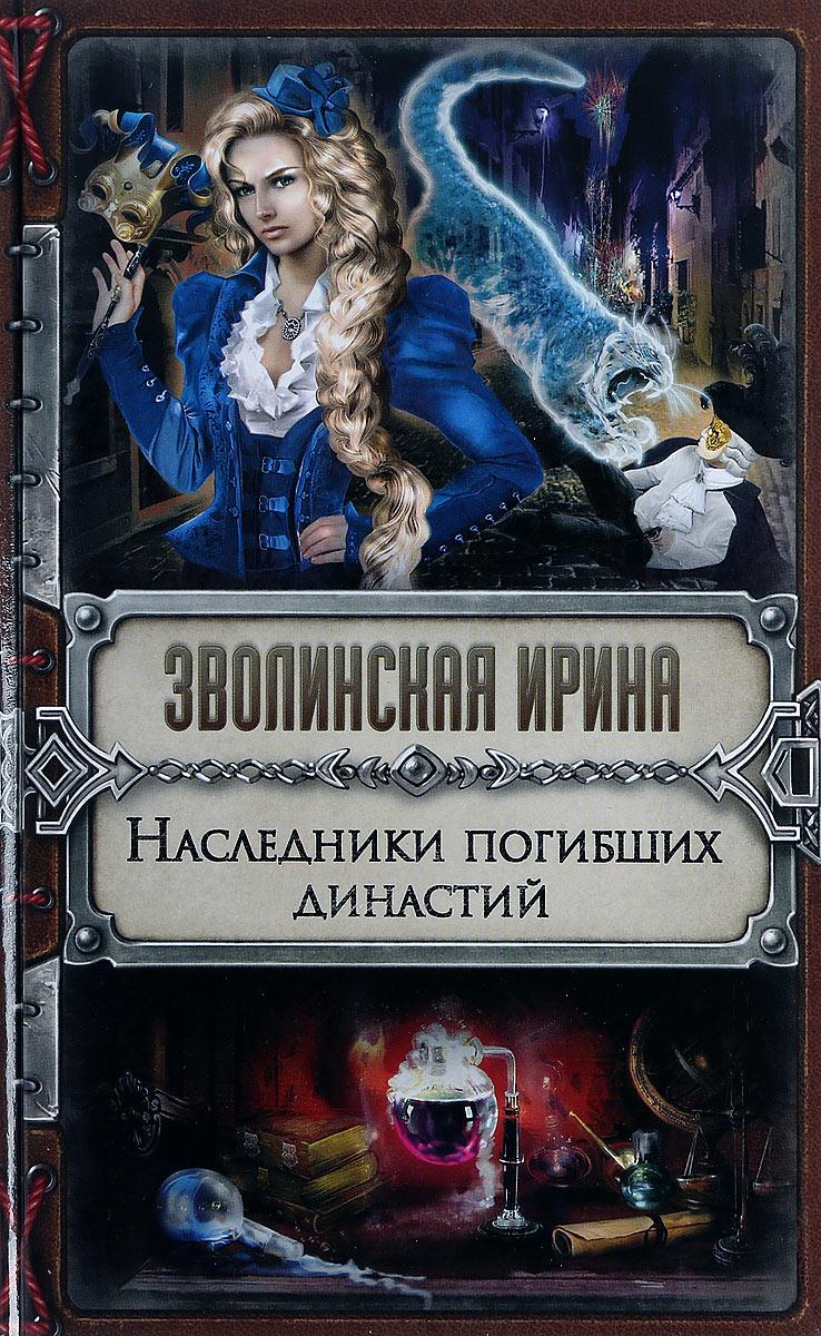 Ирина Зволинская Наследники погибших династий кресли коул встреча с судьбой