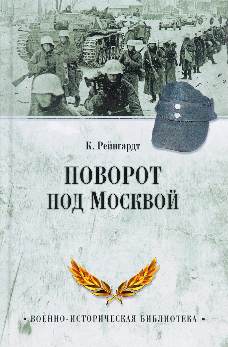 К. Рейнгардт Поворот под Москвой савицкий г яростный поход танковый ад 1941 года