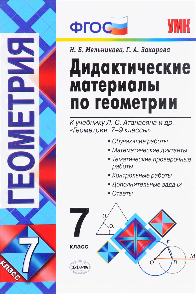 Геометрия. 7 класс. Дидактические материалы. К учебнику Л. С. Атанасяна и др.
