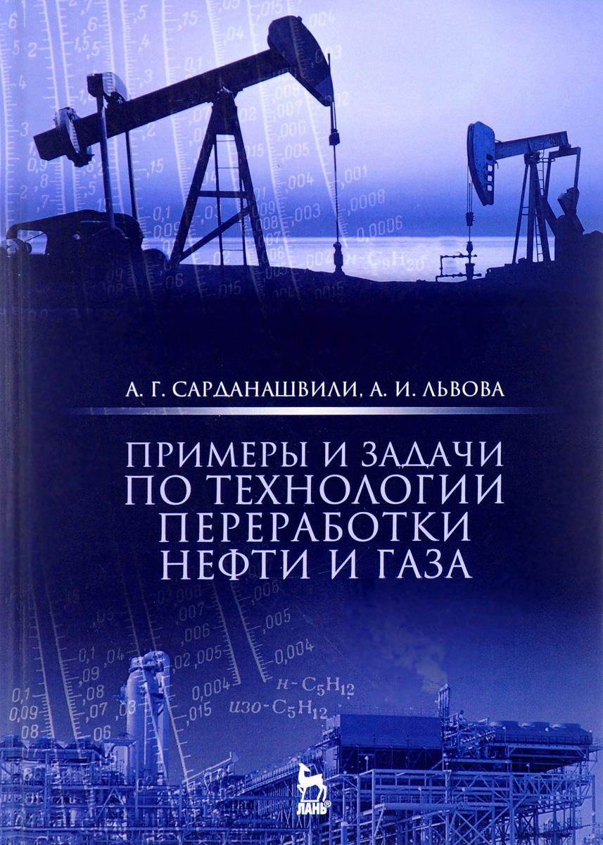 Примеры и задачи по технологии переработки нефти и газа. Учебное пособие