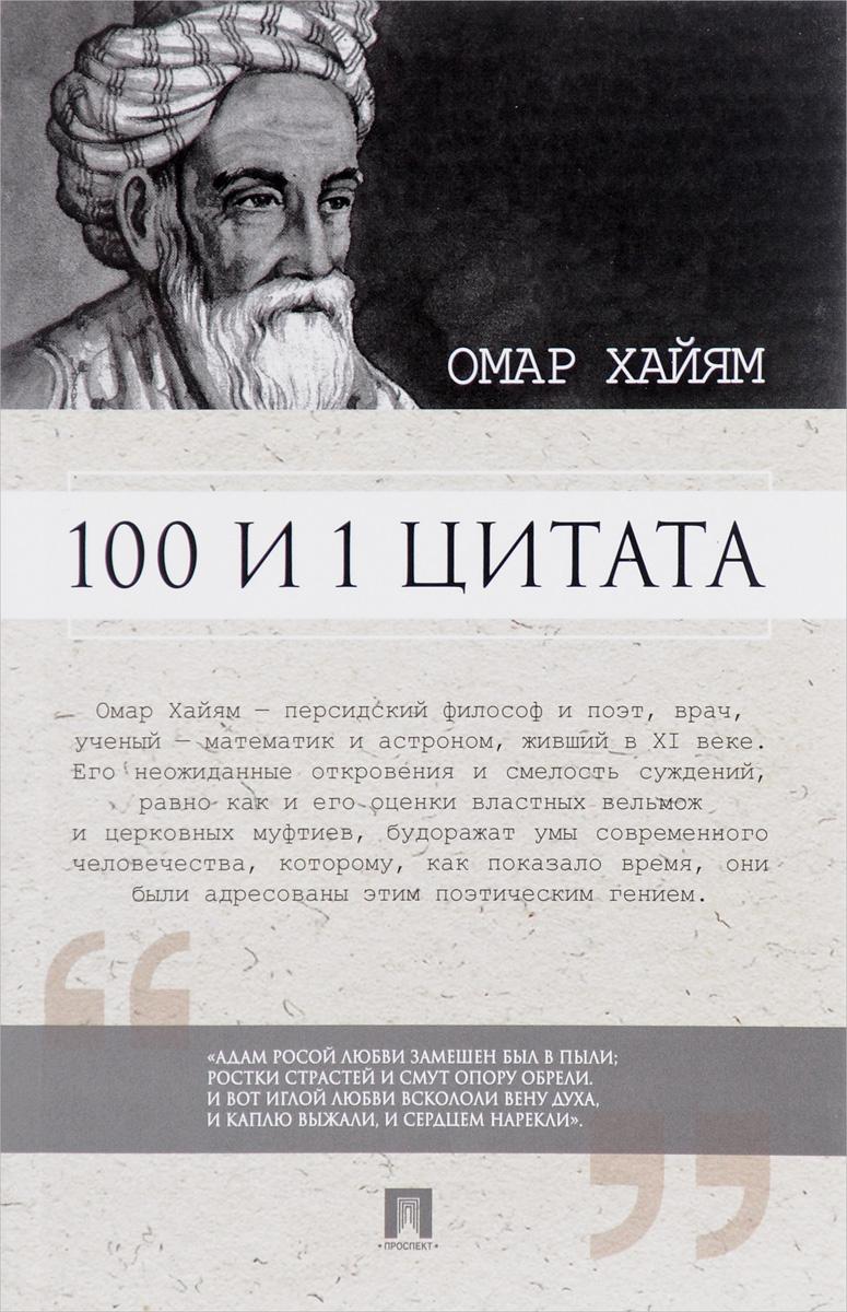 100 и 1 цитата. Омар Хайям