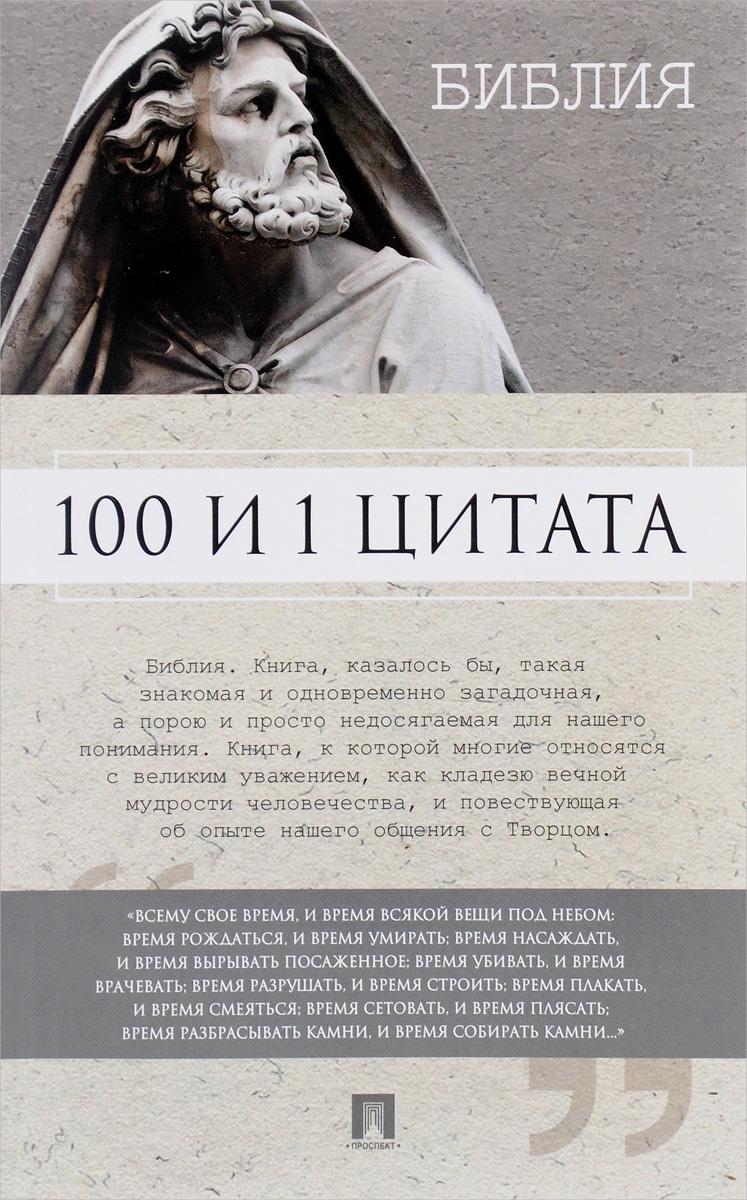 100 и 1 цитата. Библия