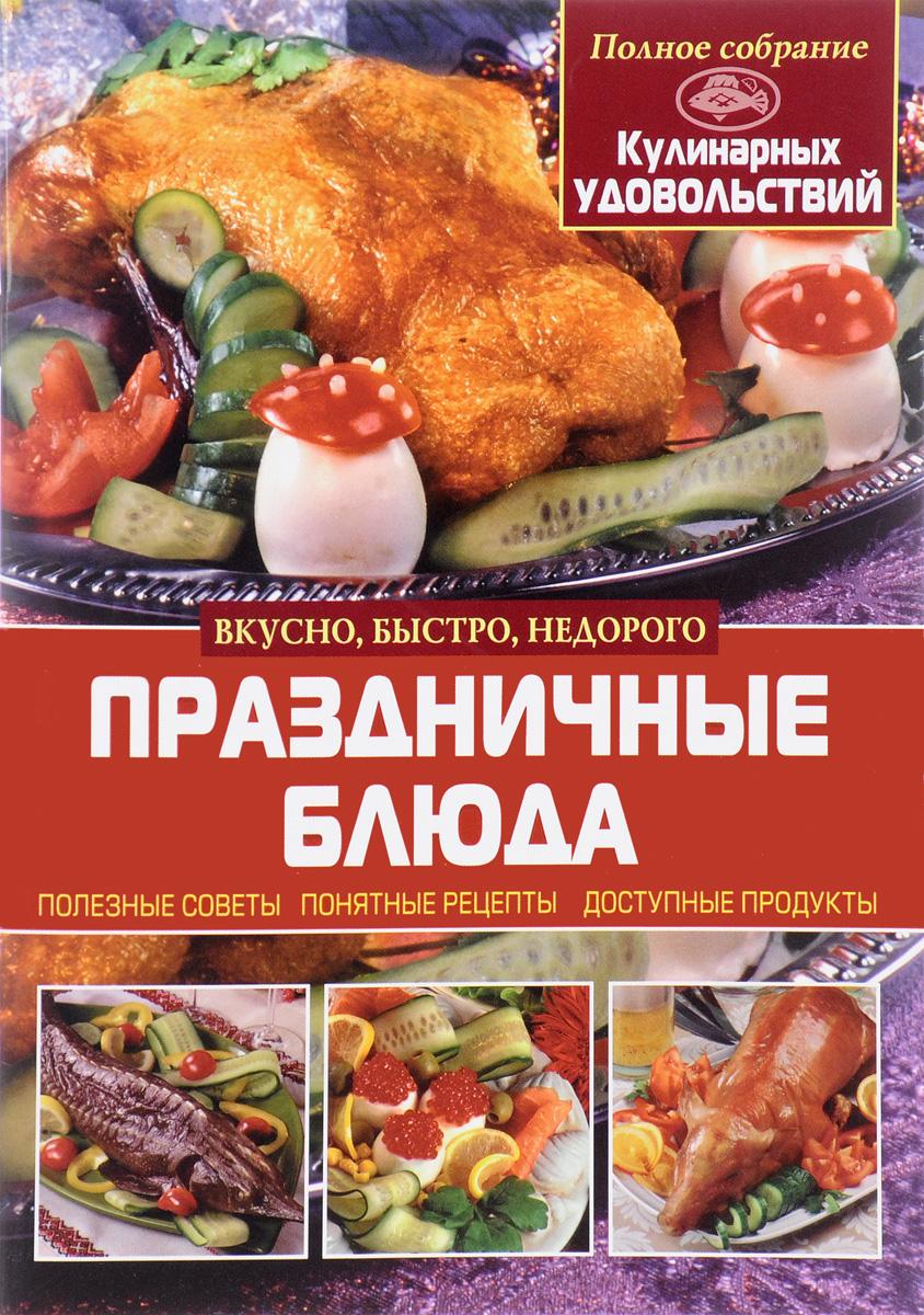 Праздничные блюда кулинария готовые блюда купить