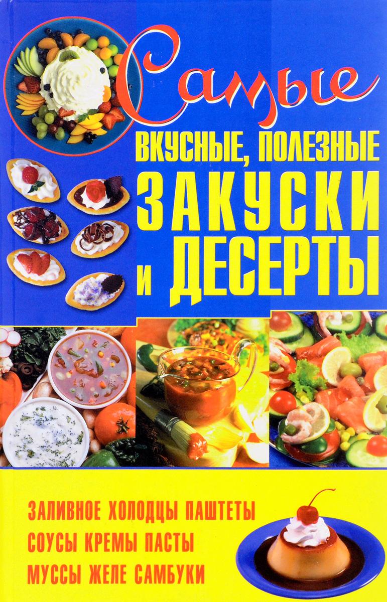 Е. А. Попова Самые вкусные, полезные закуски и десерты вкусные и полезные блюда после праздника