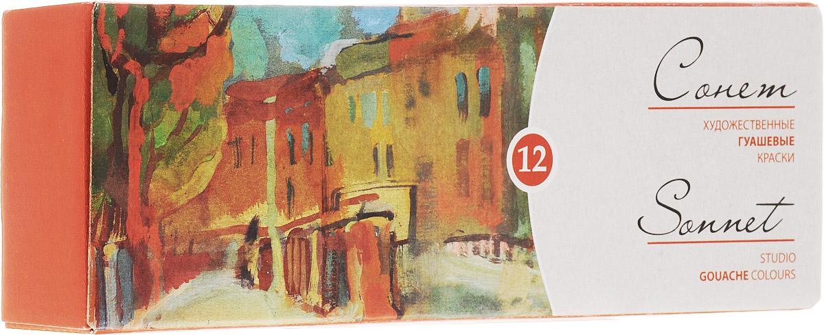 Невская палитра Гуашь художественная Сонет 12 цветов книга с движущимися картинками
