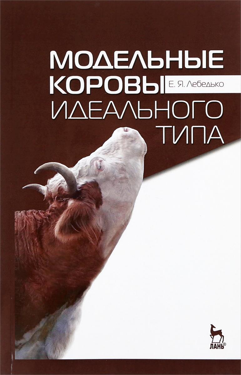 Е. Я. Лебедько Модельные коровы идеального типа. Учебное пособие schleich корм для коров и телят
