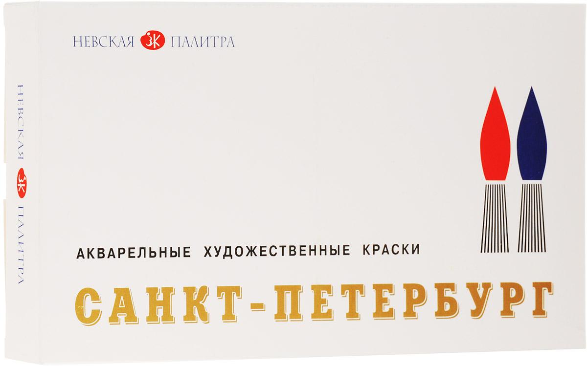 Невская палитра Акварель художественная Санкт-Петербург 24 цвета1942017Набор профессиональных акварельных красок Невская палитра Санкт-Петербург включает в себя 24 индивидуальные кюветы красок Белые ночи объемом по 2,5 мл. Краска производится из высококачественного пигмента, растертого на мельчайшие частицы, что обуславливает удобство работы с красками, их высокие показатели светостойкости и отличную адгезию (прочность сцепления с поверхностью). Акварель практически не теряет свой первоначальный вид со временем. Набор представлен в пластиковой упаковке с палитрой, которую будет удобно взять с собой на пленэр. При работе с акварелью можно использовать как натуральные, так и синтетические мягкие кисти.