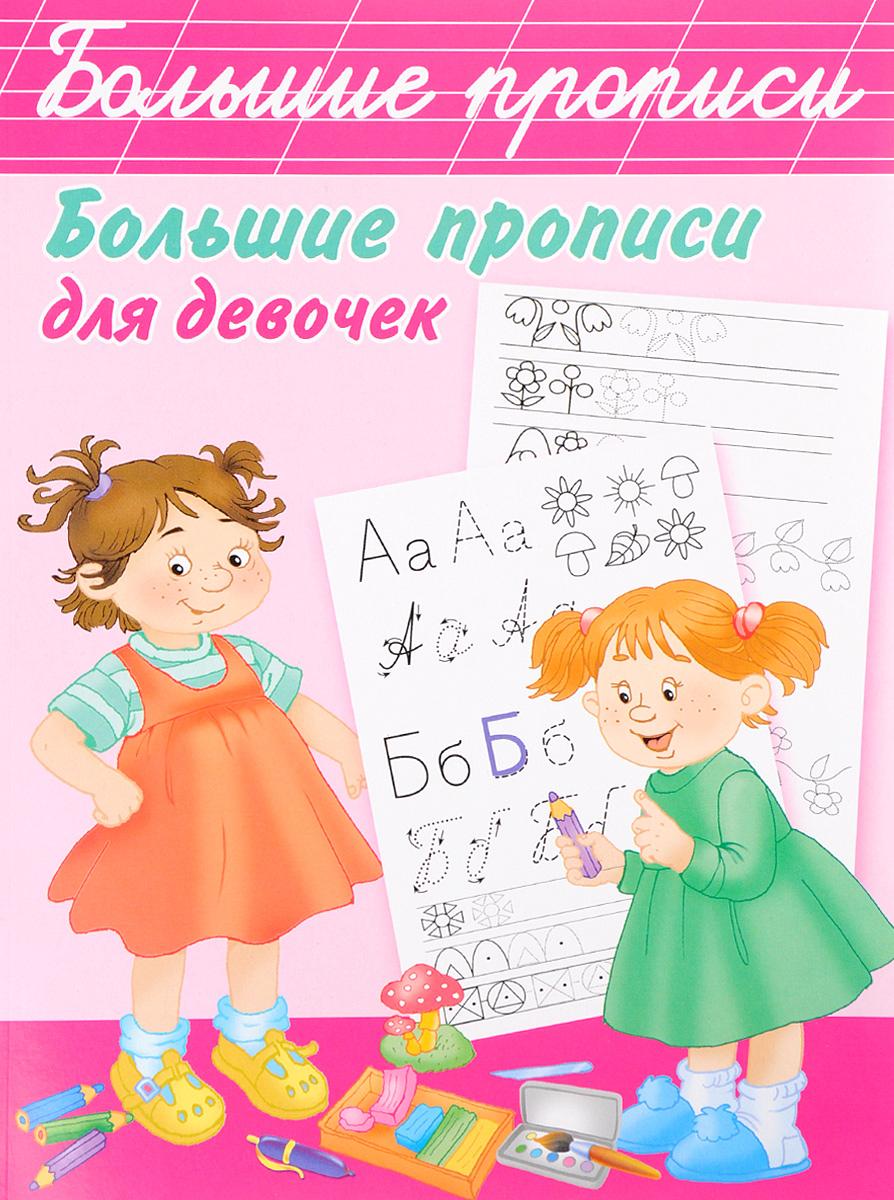 Большие прописи для девочек первые уроки письма прописи