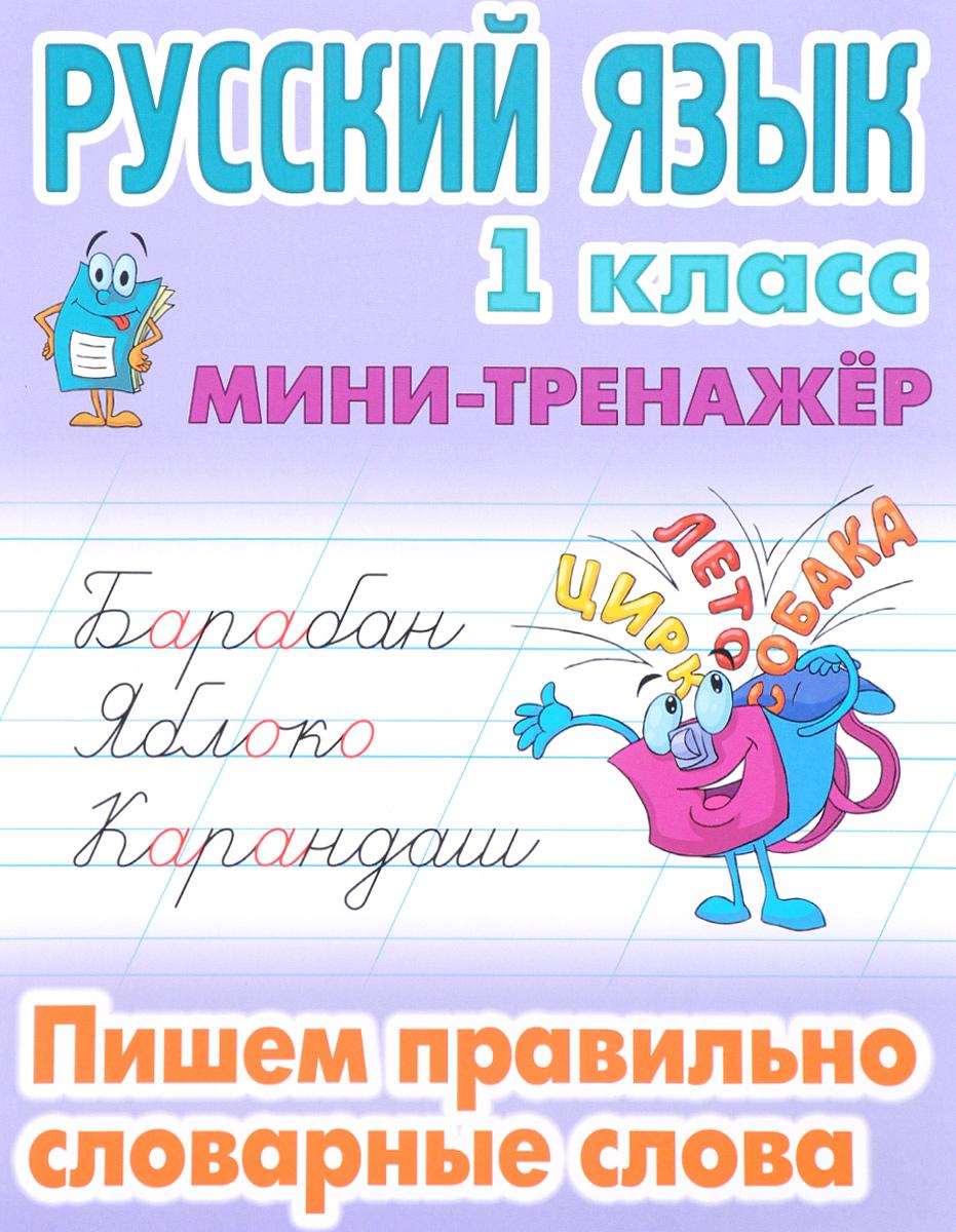Русский язык. 1 класс. Пишем правильно словарные слова наглядность для начальной школы