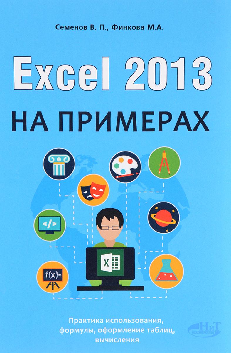 Семенов В.П., Финкова М.А. Excel 2013 на примерах ISBN: 978-5-94387-961-6 excel在市场营销中的典型应用(附光盘)