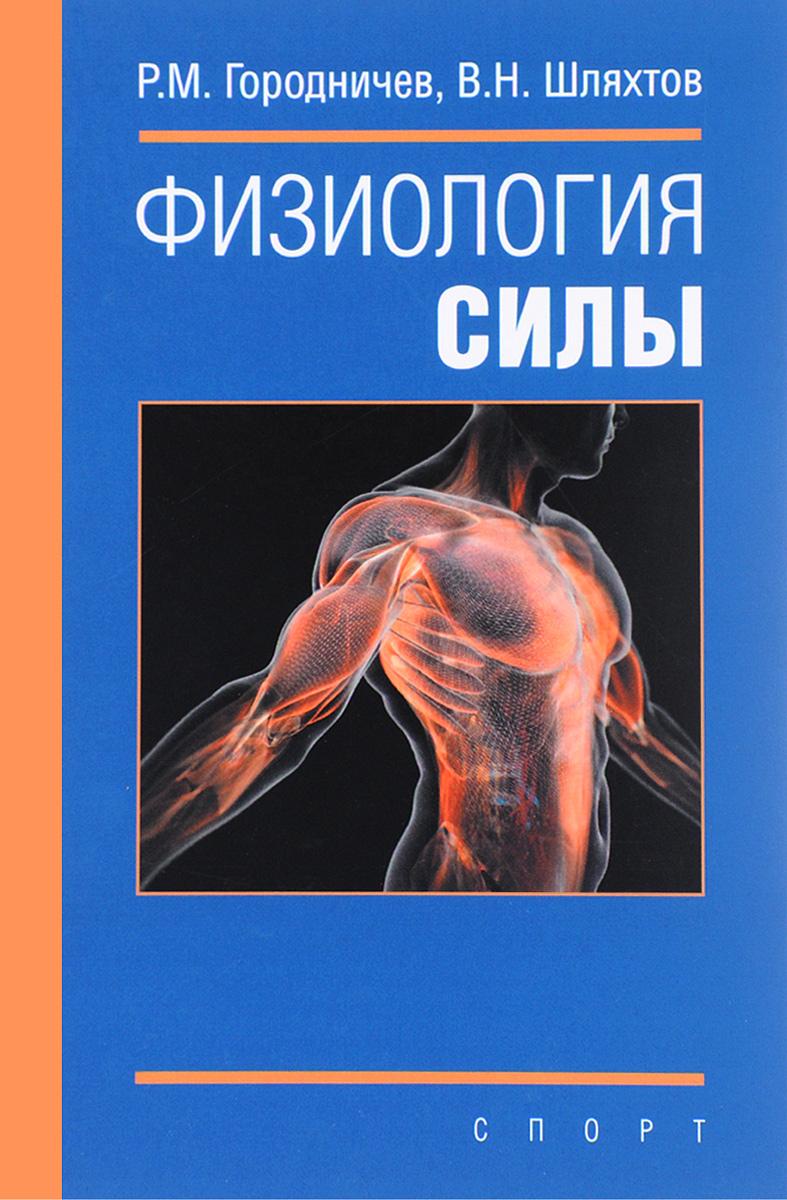 Р. М. Городничев, В. Н. Шляхтов Физиология силы в пигулевский дизайн и культура