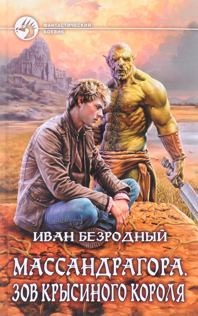 Иван Безродный Массандрагора. Зов Крысиного короля
