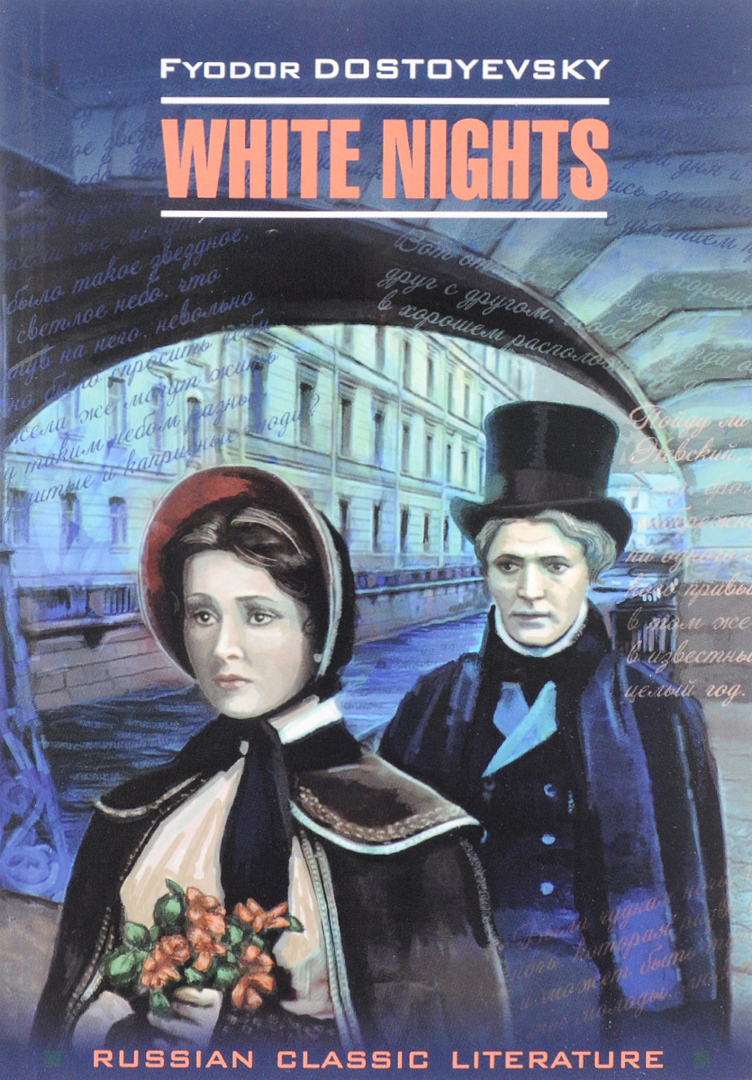 Ф. М. Достоевский White Nights / Белые ночи достоевский ф м белые ночи 9 е изд