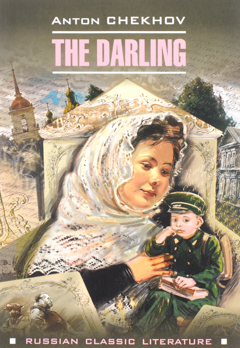 А. П. Чехов The Darling / Душечка