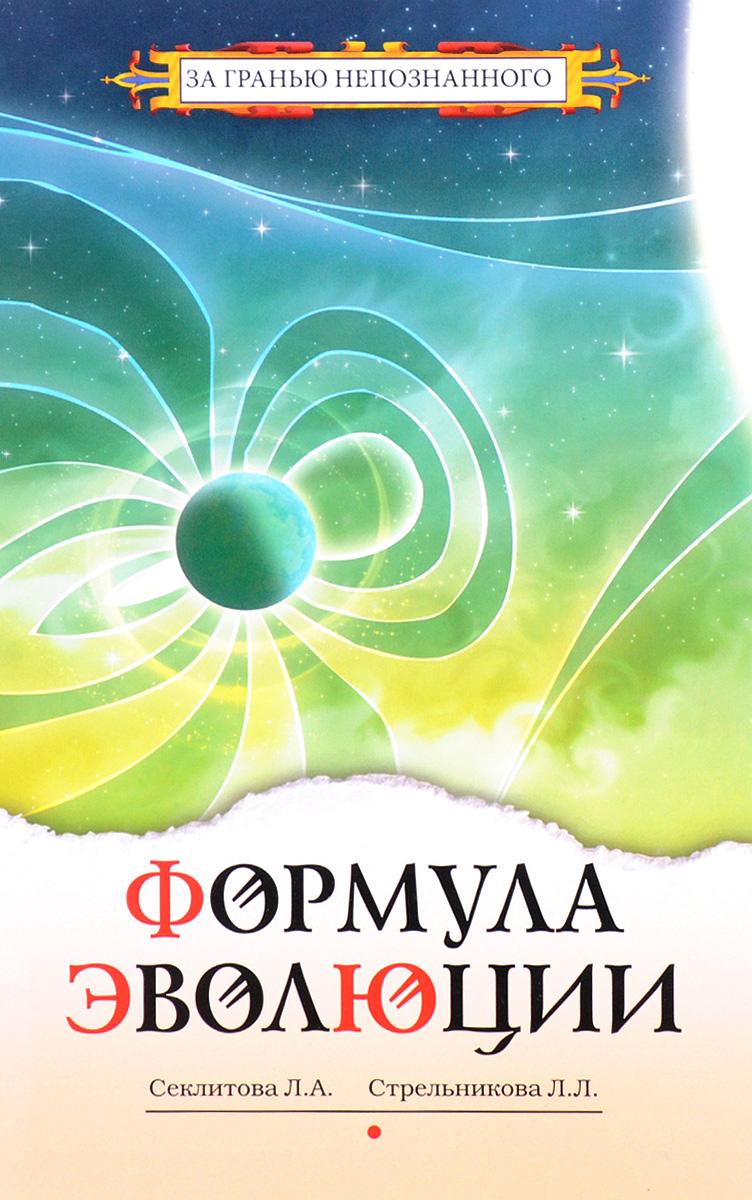Л. А. Секлитова, Л. Л. Стрельникова Формула эволюции