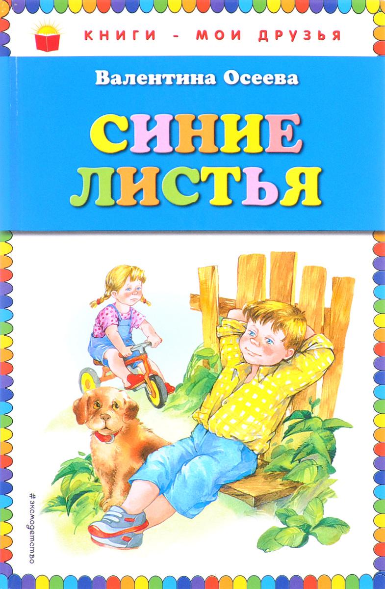 Валентина Осеева Синие листья хозяин уральской тайг