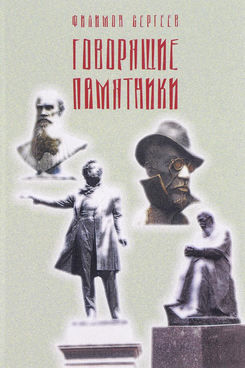 Филимон Сергеев Говорящие памятники говорящие том и энджела игрушки