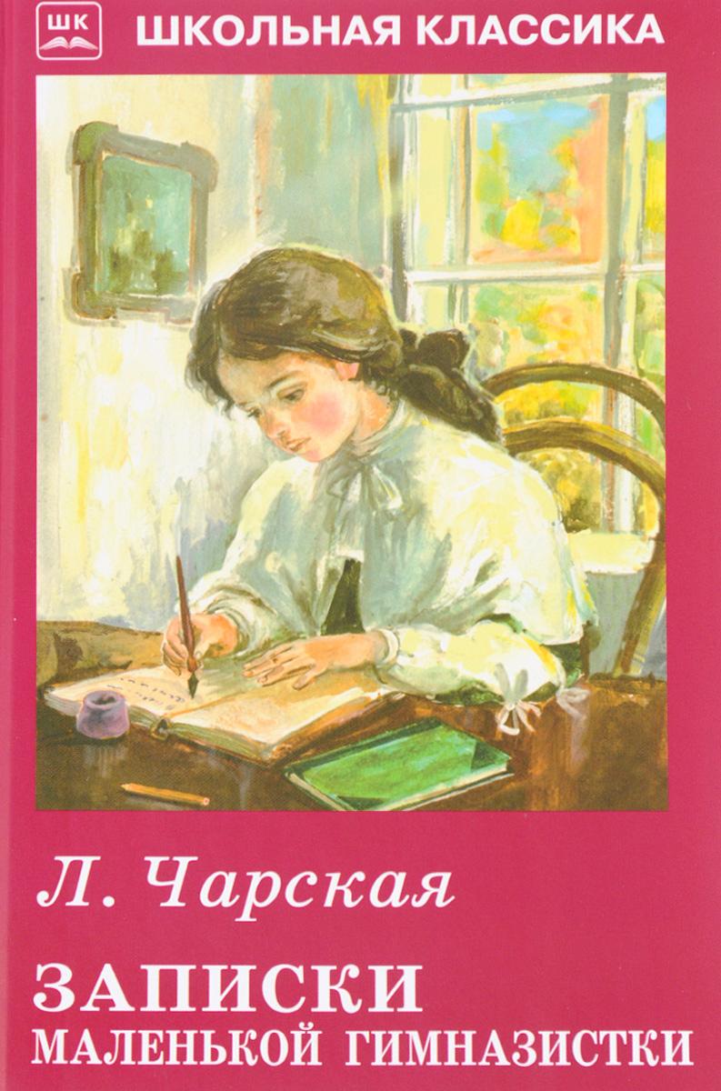Записки маленькой гимназистки