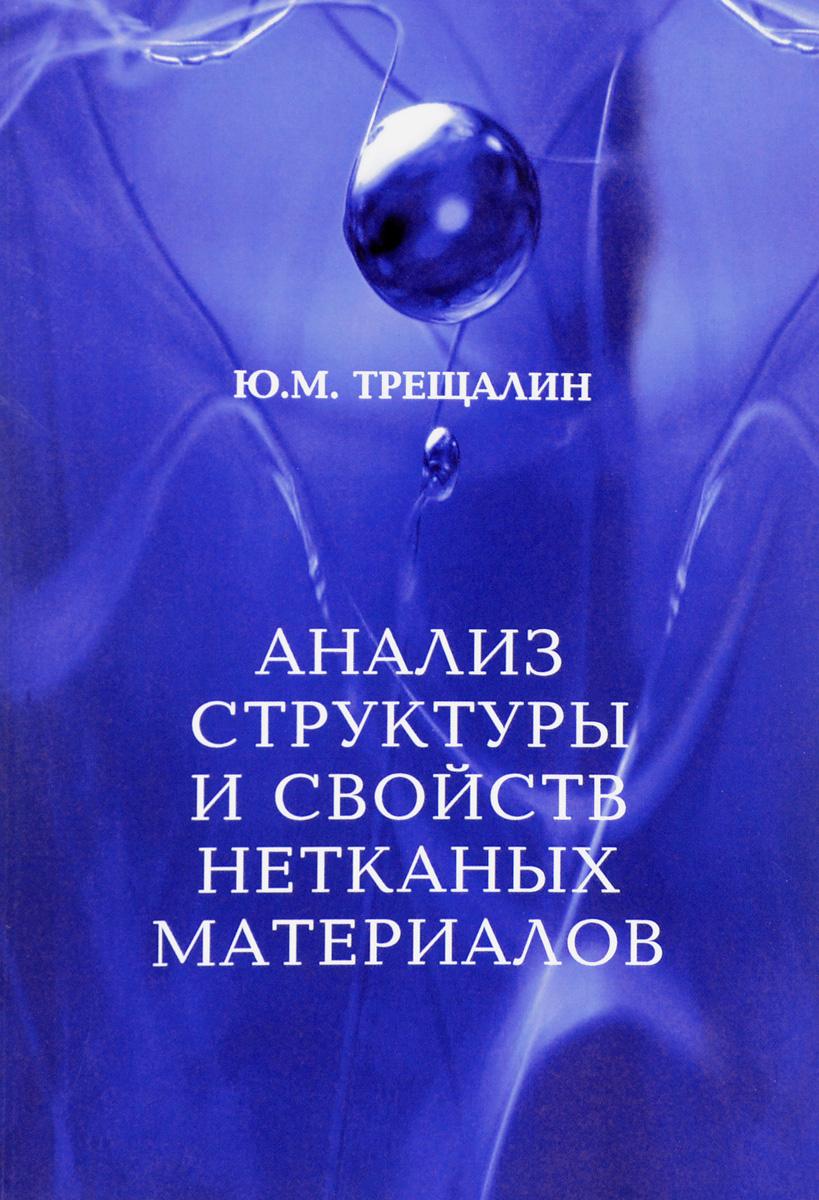Ю. М. Трещалин Анализ структуры и свойств нетканых материалов