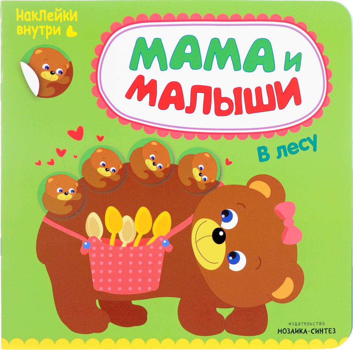 Мария Романова Мама и малыши. В лесу (+ наклейки) мария романова мама и малыши в деревне наклейки