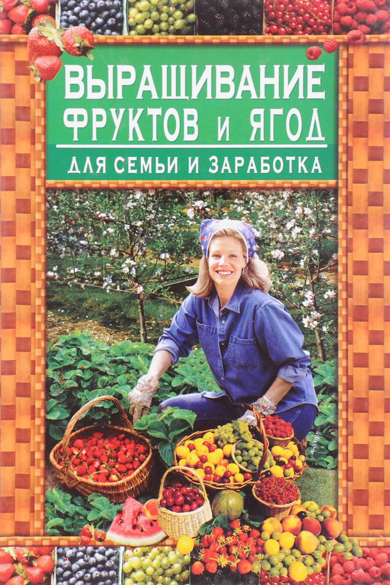 Н. Л. Вадченко Выращивание фруктов и ягод для семьи зароботка