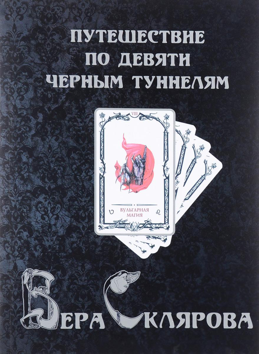 Путешествие по девяти Черным Туннелям. Вера Склярова