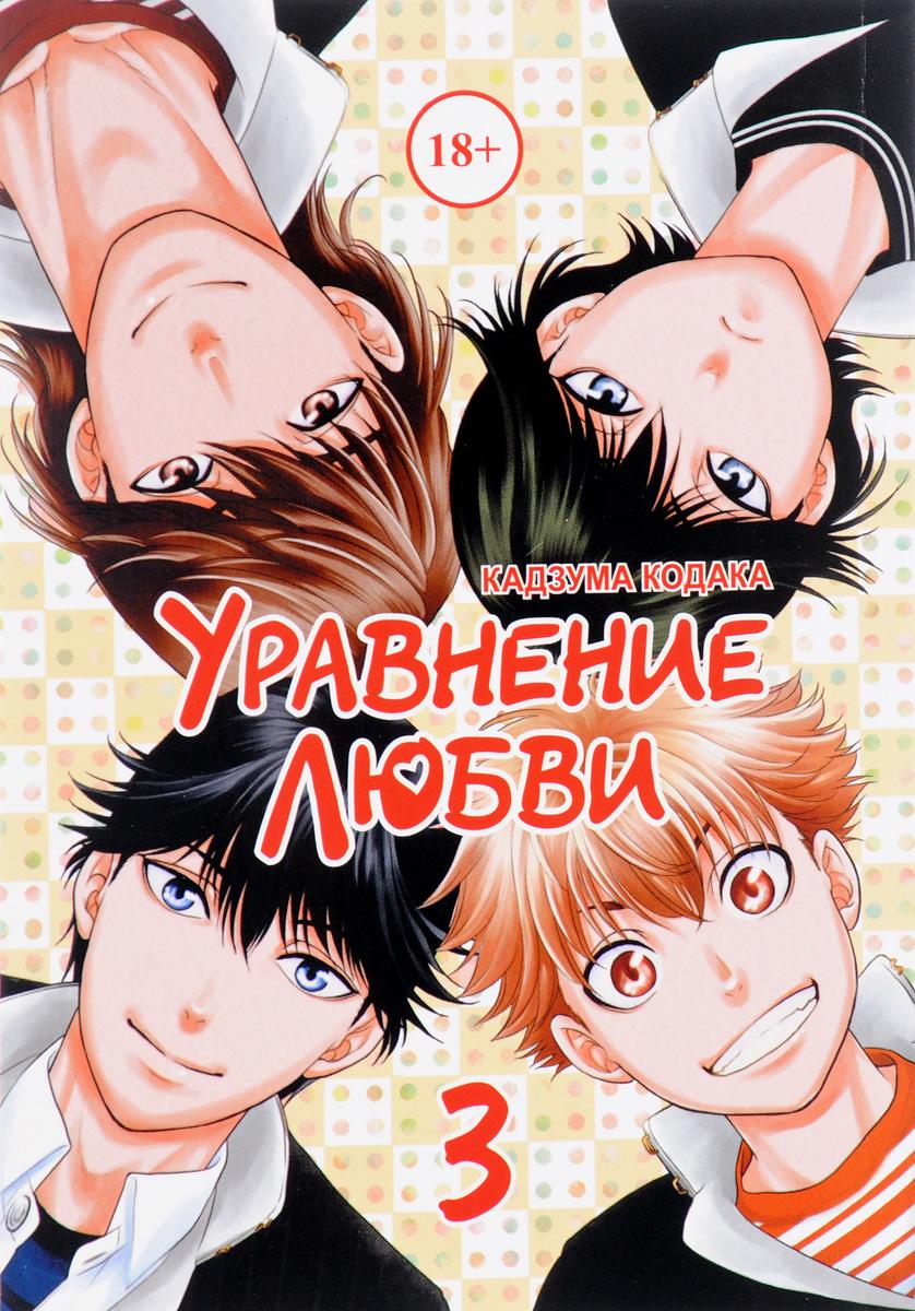 Кадзума Кодака Уравнение любви. Том 3 ISBN: 978-5-7525-3109-5, 978-4-7997-2578-8