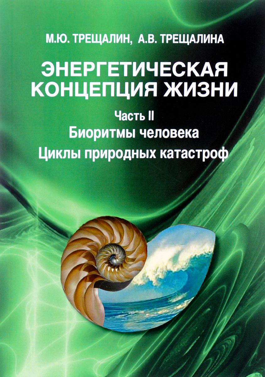 М. Ю. Трещалин, А. В. Трещалина Энергетическая концепция жизни. Часть 2. Биоритмы человека. Циклы природных катастроф