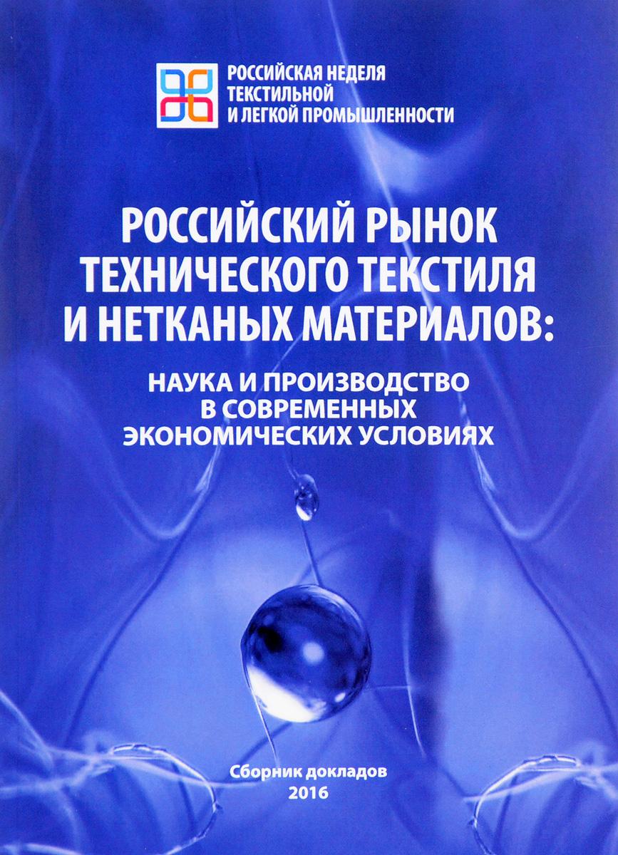 Российский рынок технического текстиля и нетканых материалов. Наука и производство в современных экономических условиях