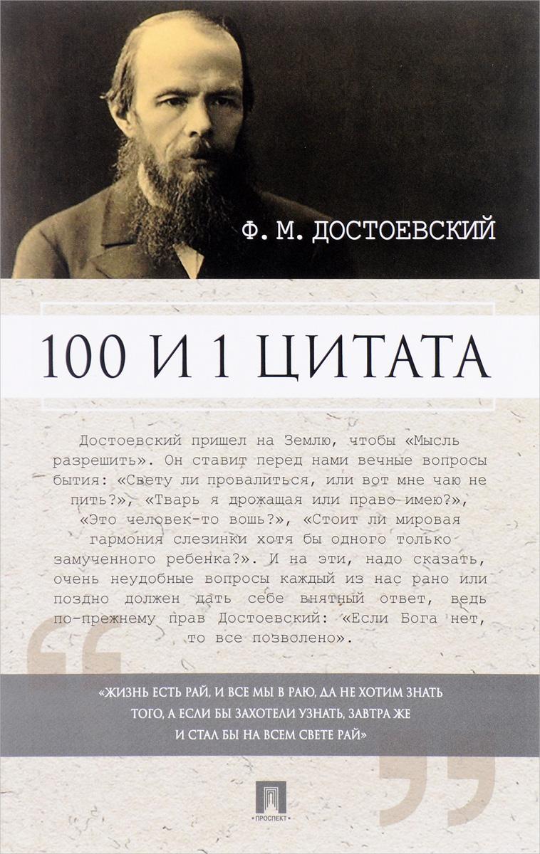 100 и 1 цитата. Ф. М. Достоевский