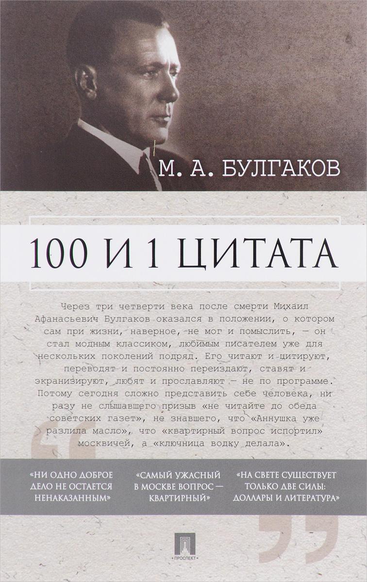 100 и 1 цитата. М. А. Булгаков