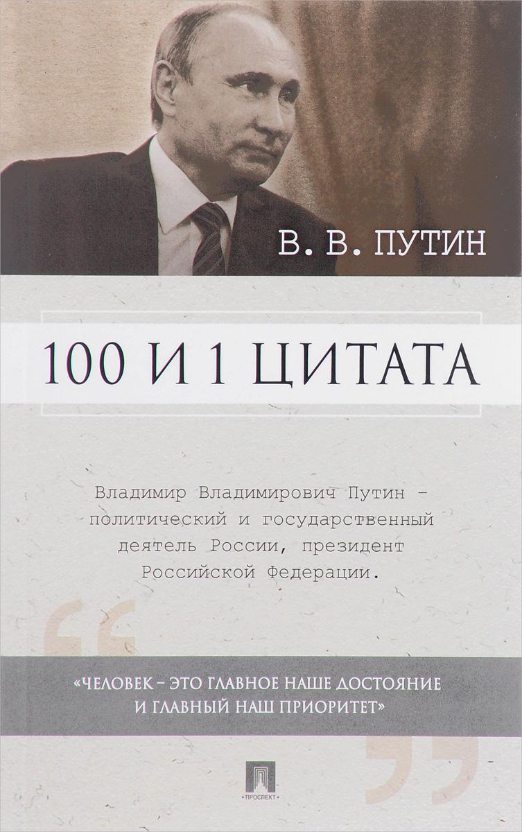 100 и 1 цитата. В. В. Путин