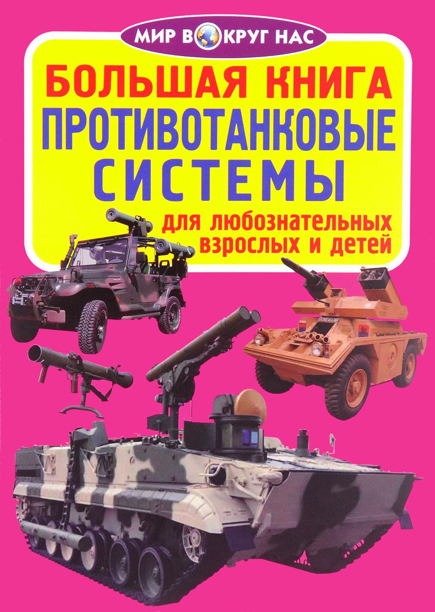 Большая книга. Противотанковые системы