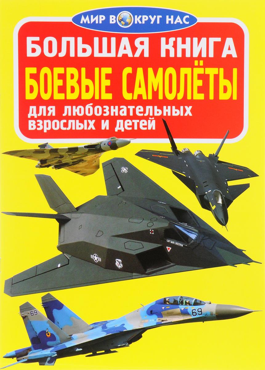 Большая книга. Боевые самолёты
