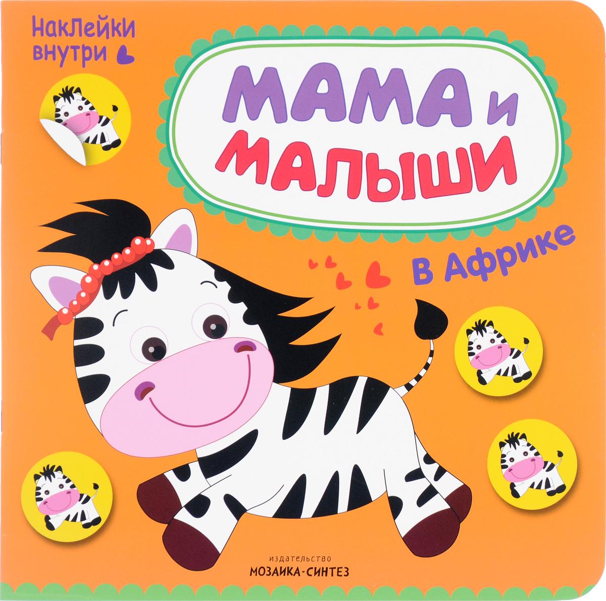 Мария Романова Мама и малыши. В Африке (+ наклейки) романова мария цыпленок
