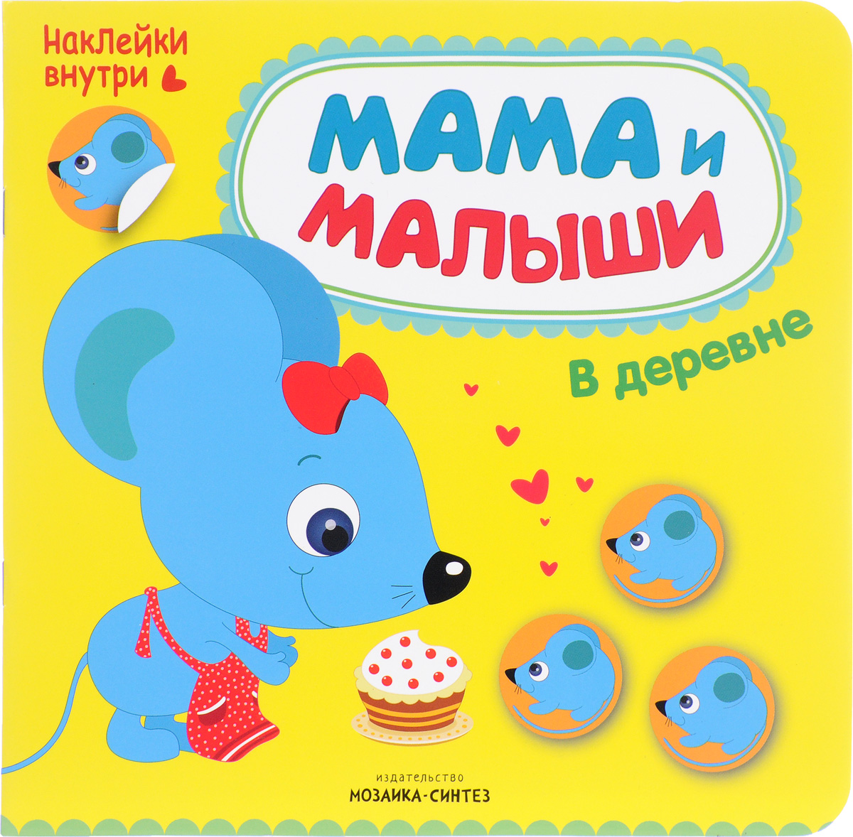 Мария Романова Мама и малыши. В деревне (+ наклейки) краснушкина е рисуют малыши в деревне