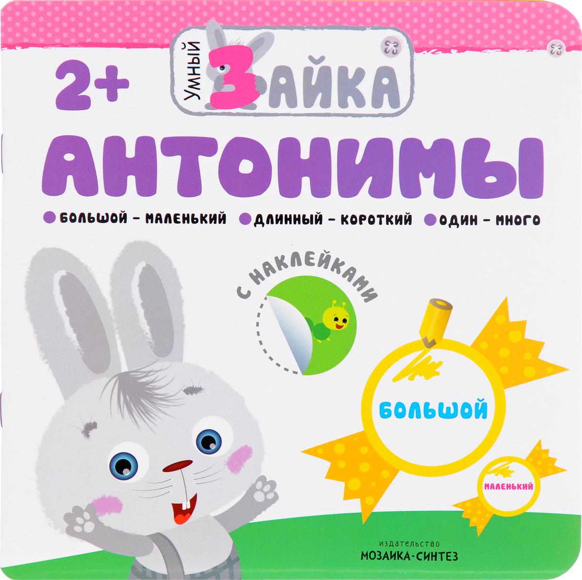 Антонимы (+ наклейки) книжка улитка антонимы