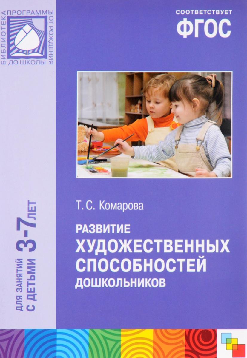 Развитие художественных способностей дошкольников 3-7 лет
