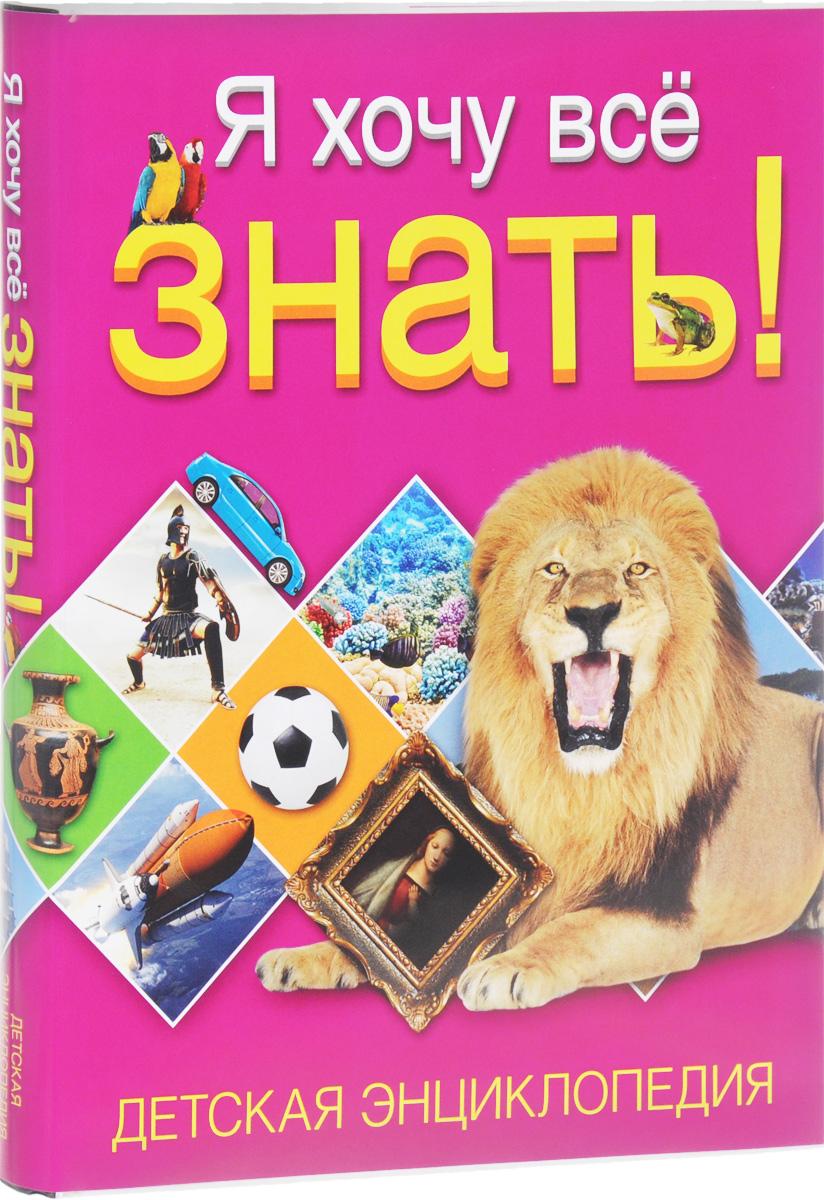 Я хочу всё знать! Детская энциклопедия детская энциклопедия погода & климат часть 1