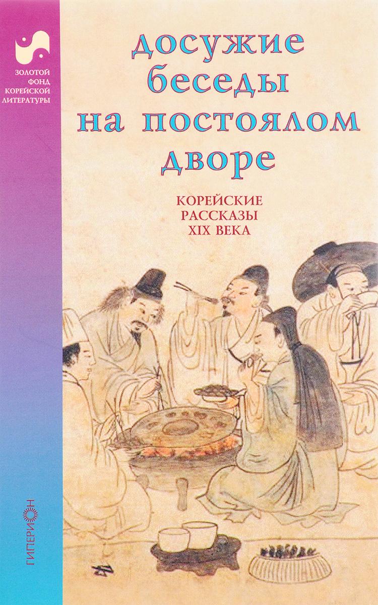 Досужие беседы на постоялом дворе. Корейские рассказы XIX века отсутствует испанские рассказы xix века