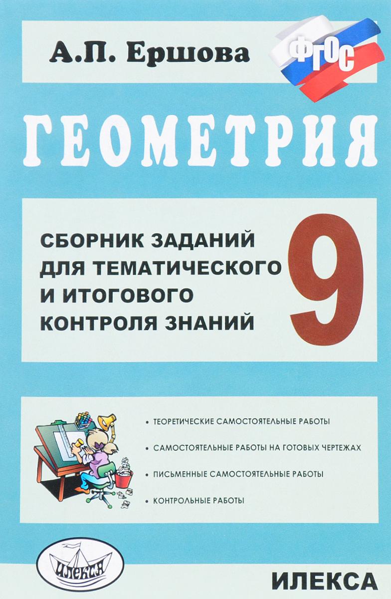 Геометрия. 9 класс. Сборник заданий для тематического и итогового контроля знаний