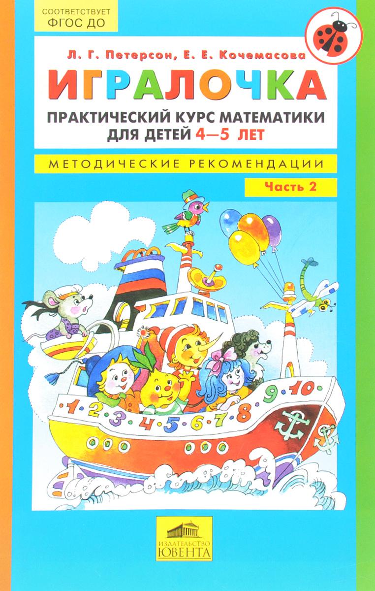 Игралочка. Практический курс математики для детей 4-5 лет. Методические рекомендации