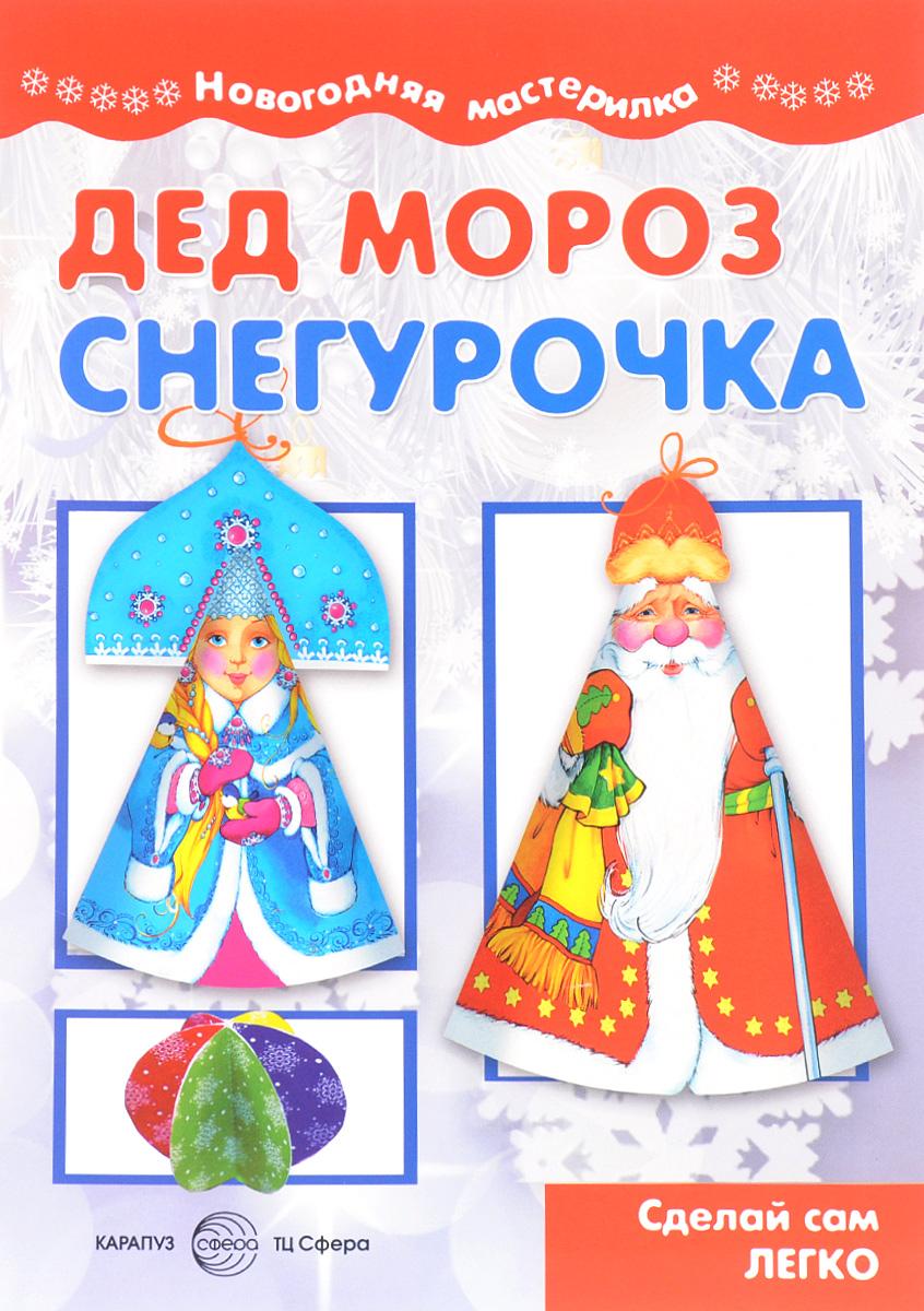 Купить Дед Мороз и Снегурочка