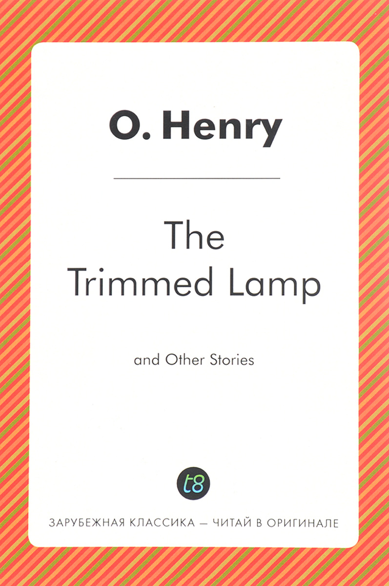 O. Henry The Trimmed Lamp and Other Stories the charmer