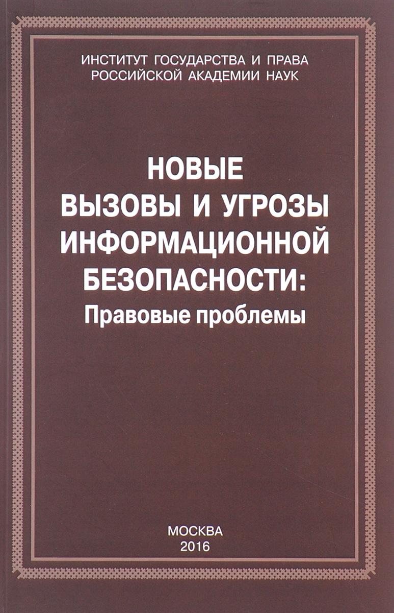 Уголовное Право Учебник 2011